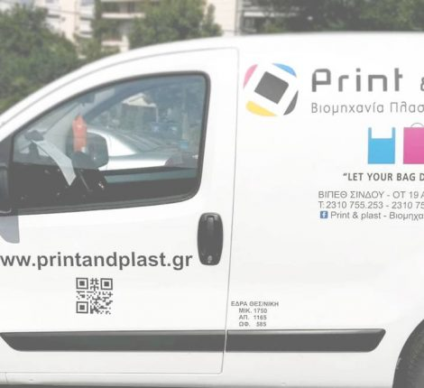 printandplast.gr news 1 last 470x430 - TRANSPORT OF PACKAGING PRODUCTS