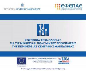 printandplast ΕΣΠΑ - ΑΡΧΙΚΗ